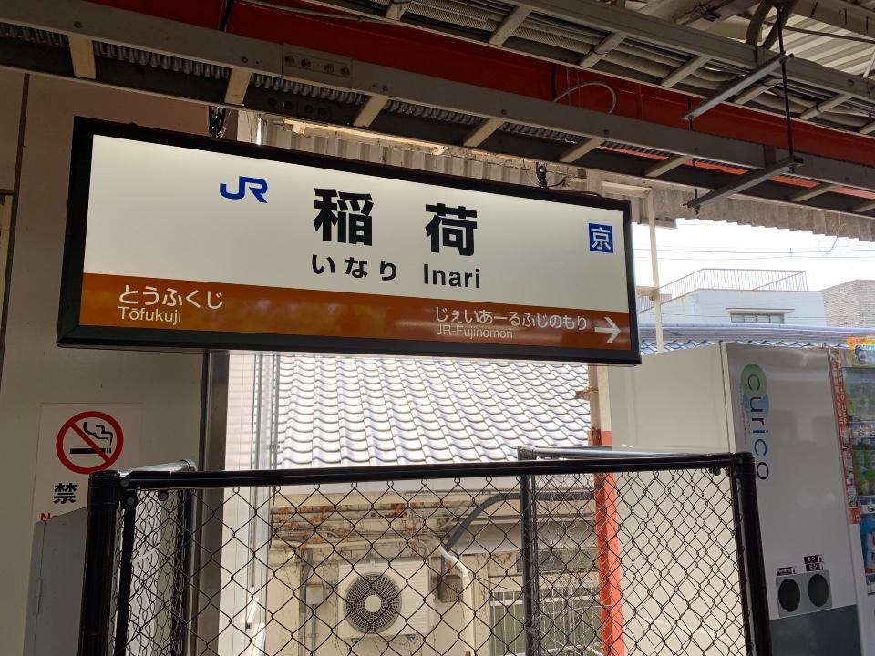 まさかの日帰り京都!伏見稲荷編①