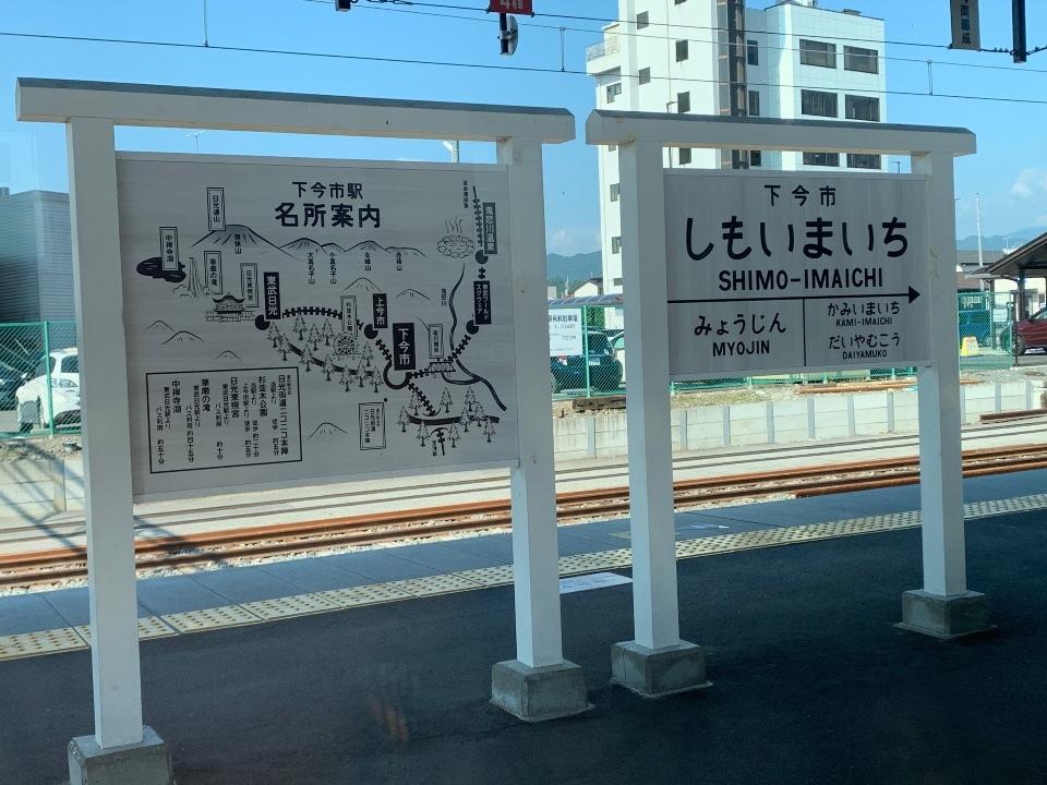 東武日光線 リバティけごん1号