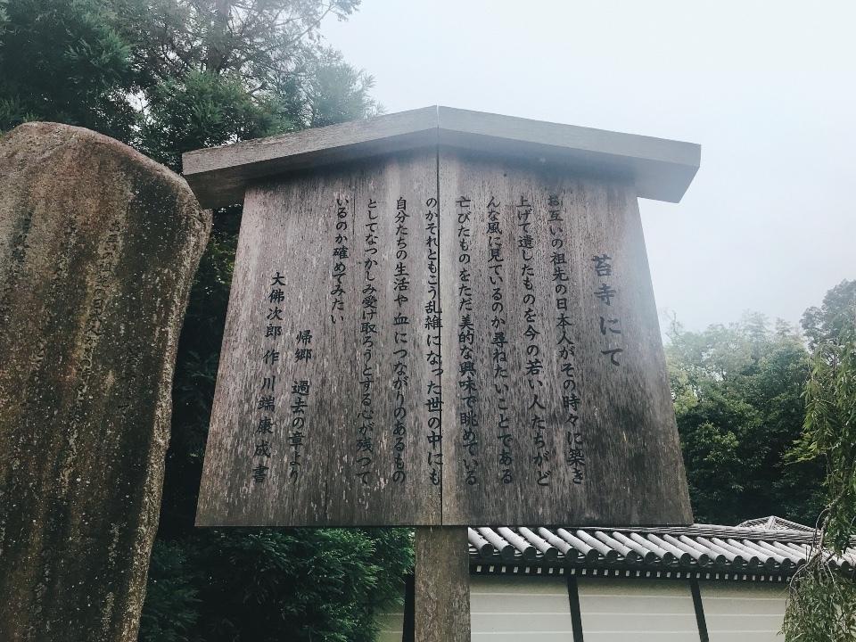 大仏次郎文学碑