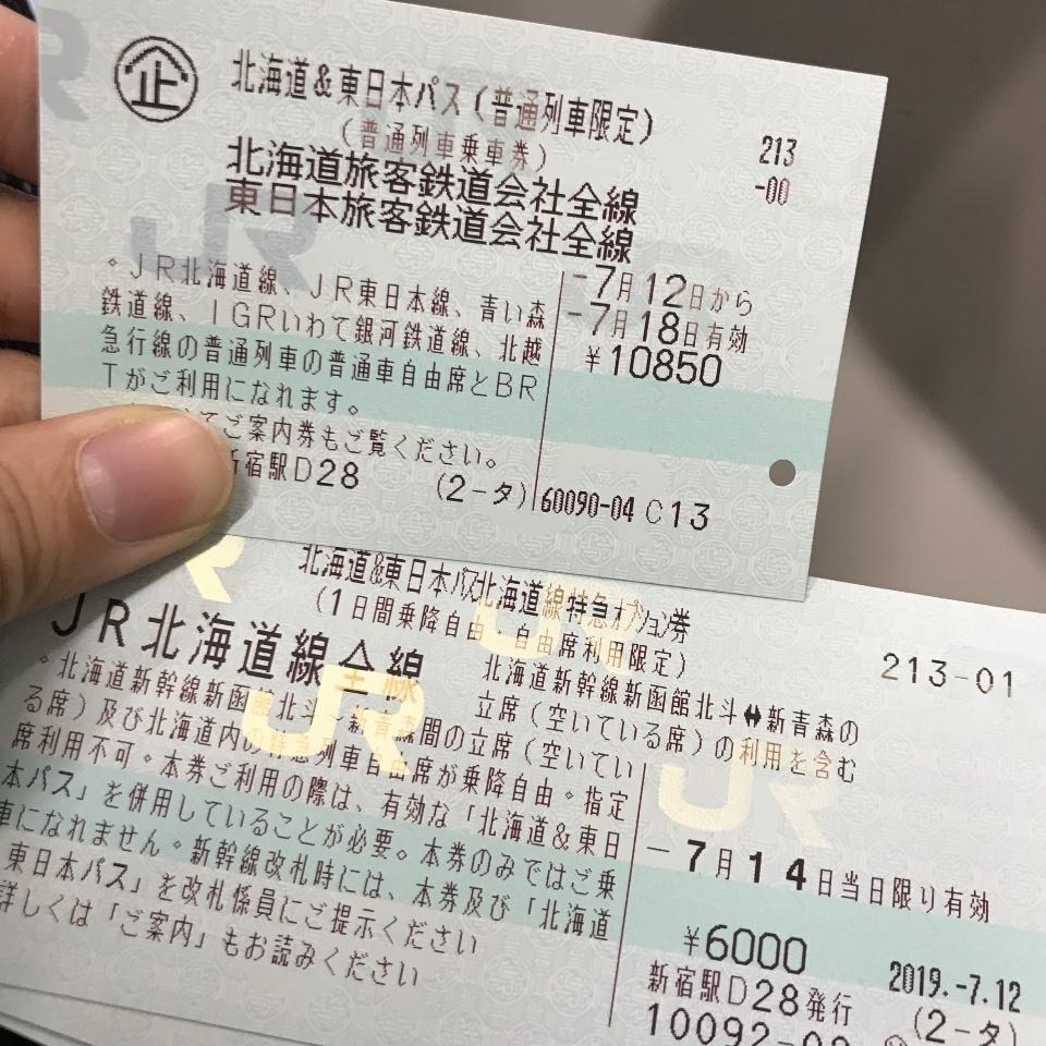 東北・北海道に鈍行で御朱印旅4日間【1〜2日目】