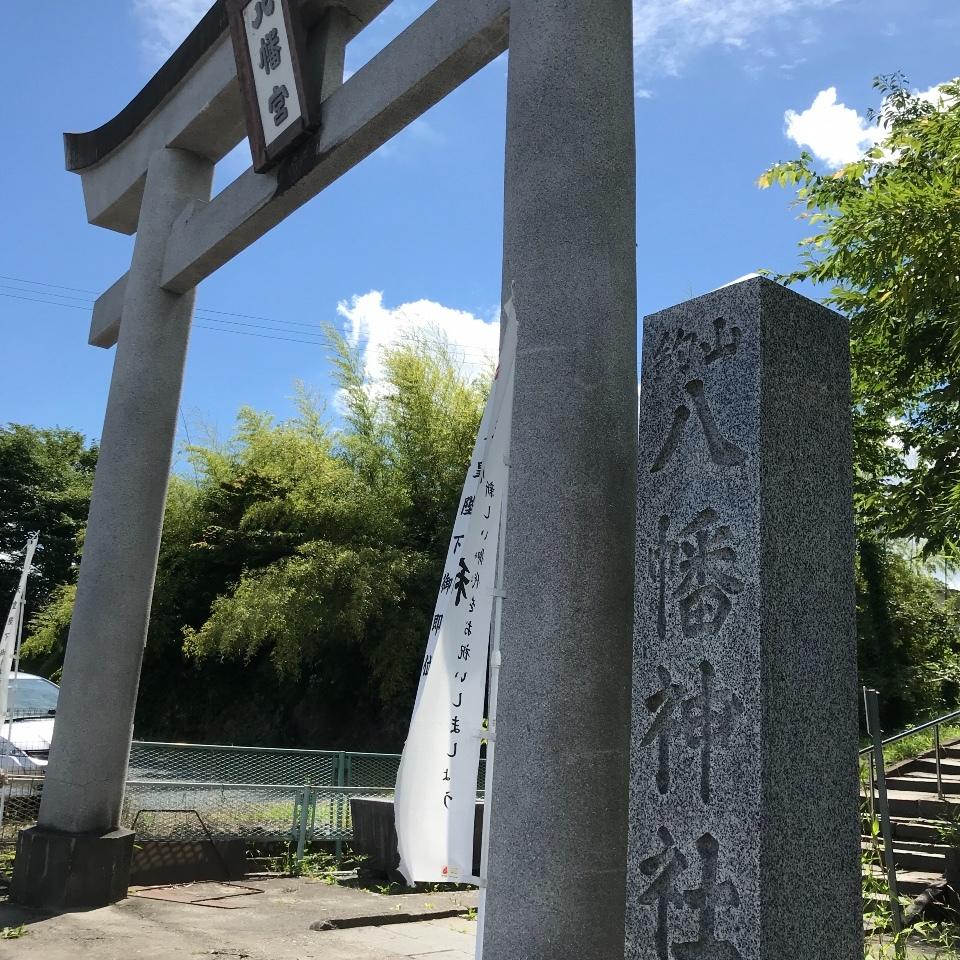 一関八幡神社