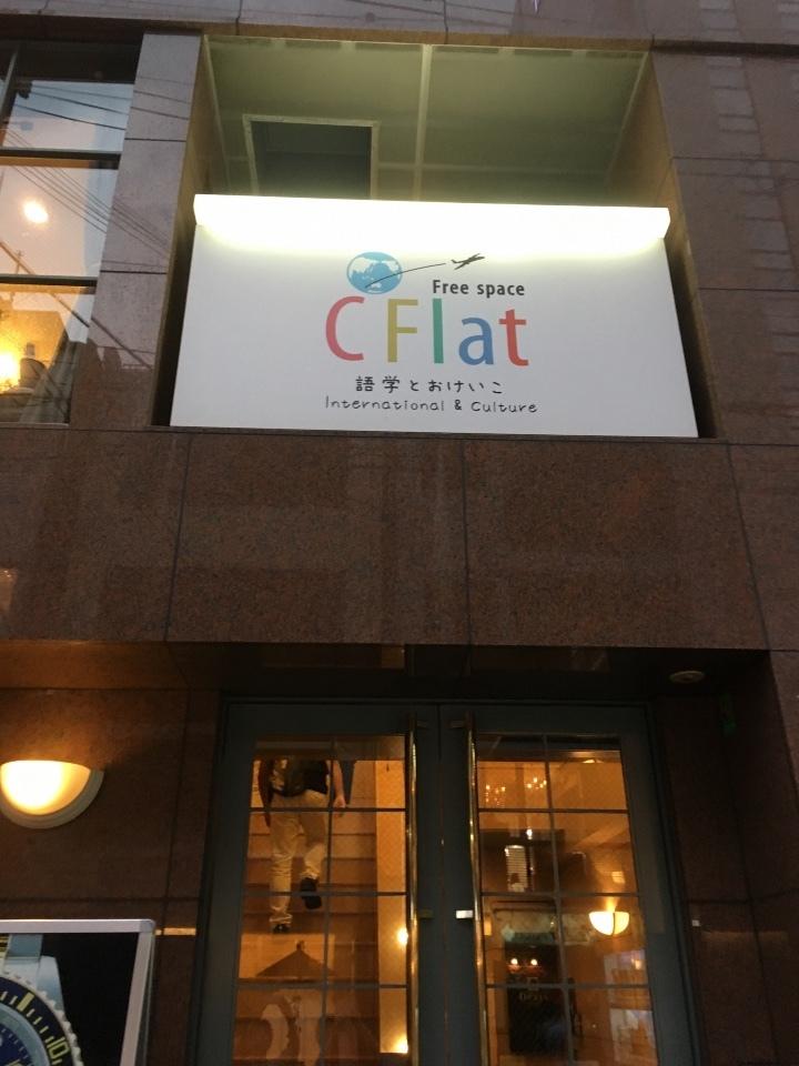 C Flat cafeさん