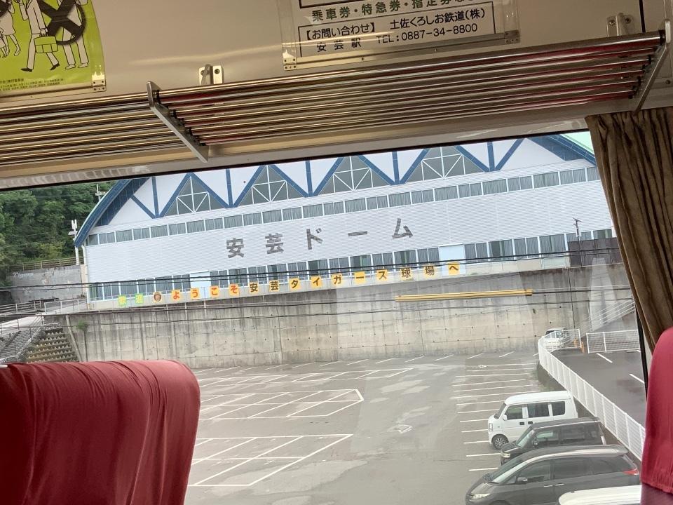 球場前駅 安芸ドーム