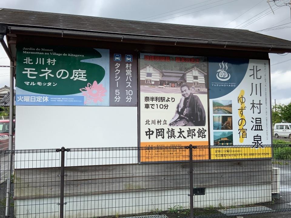 奈半利駅⑤ 中岡慎太郎生家跡