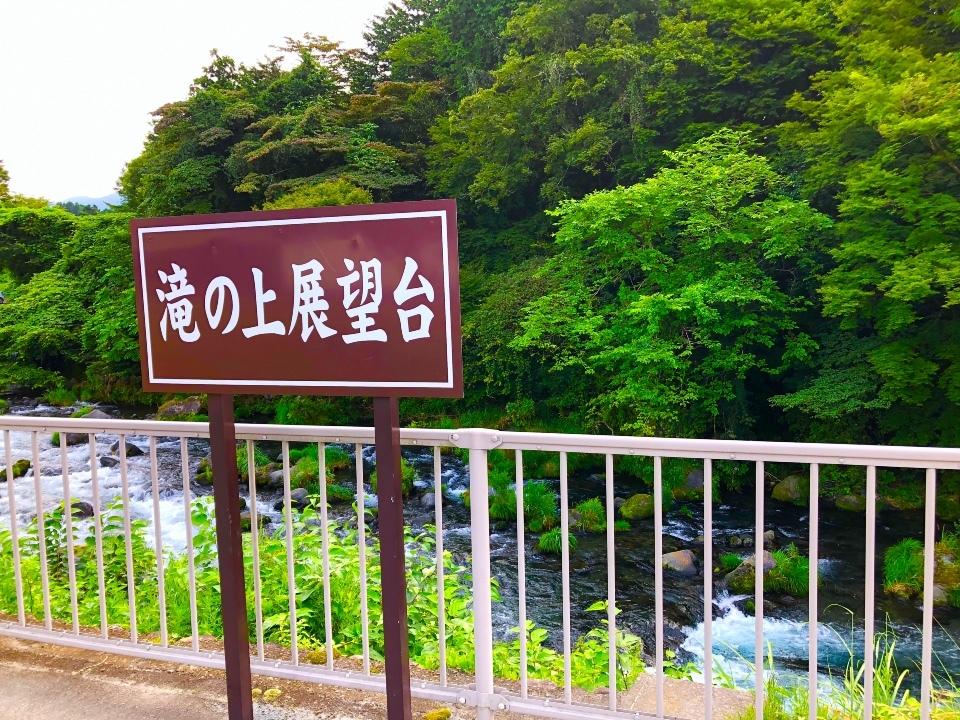富士宮市  音止めの滝