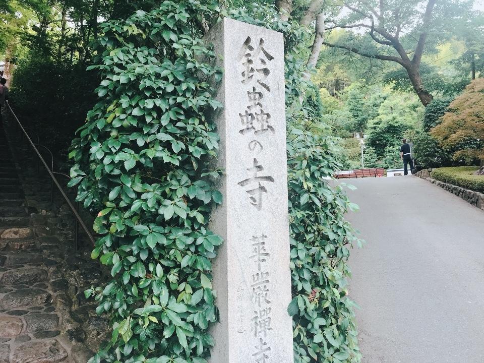 鈴虫寺で鈴虫説法を聴く