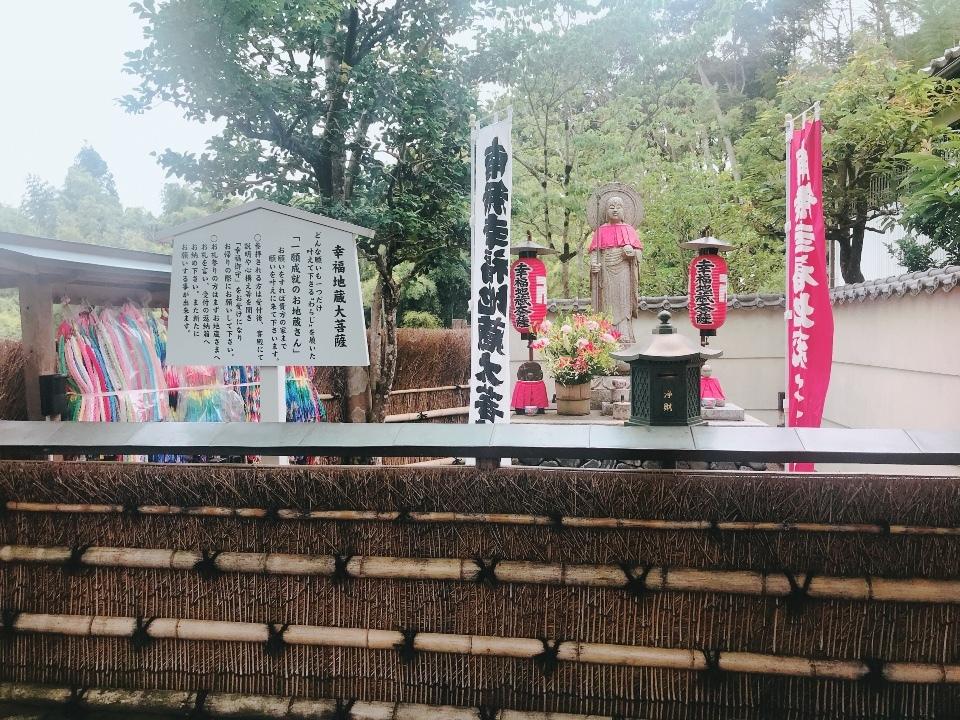 鈴虫寺④幸福地蔵