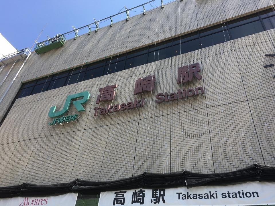 静岡からJR高崎まで