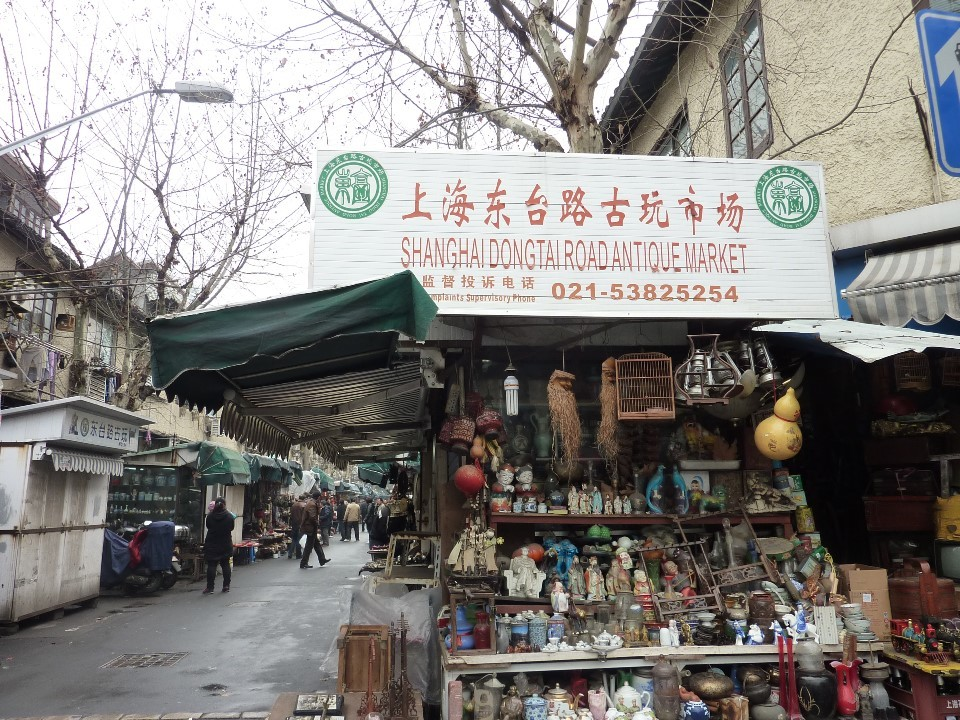 東台路古玩街