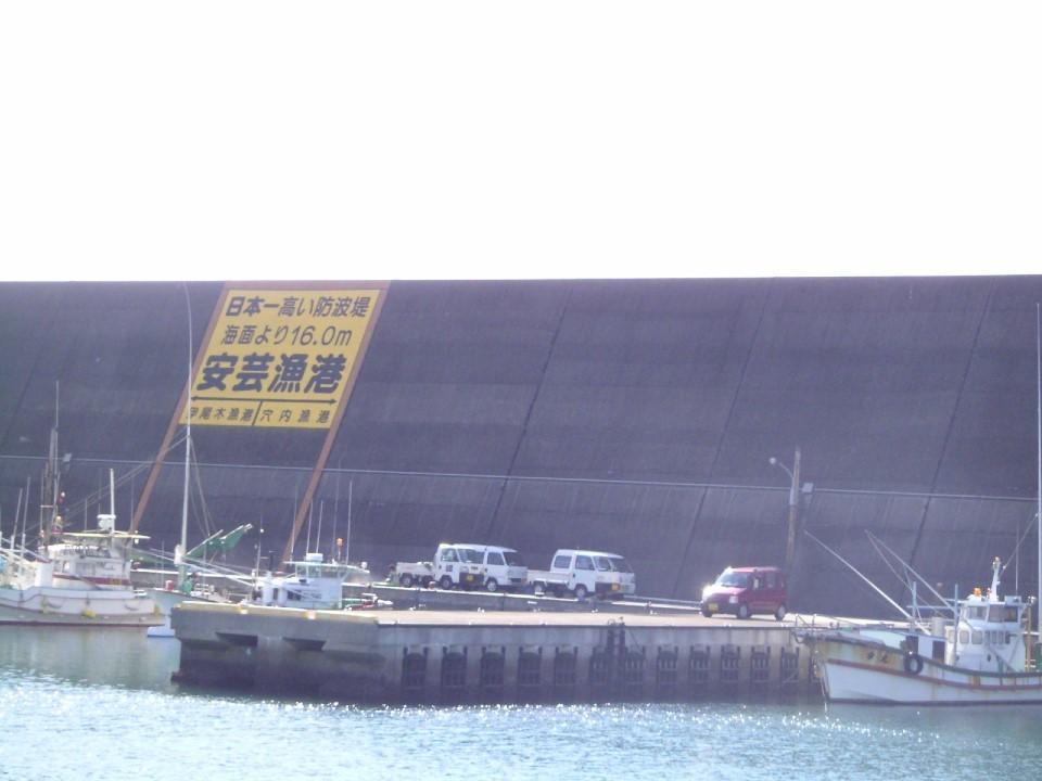 日本一高い安芸の防波堤