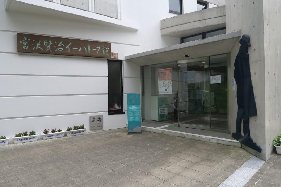花巻イートハーブ館