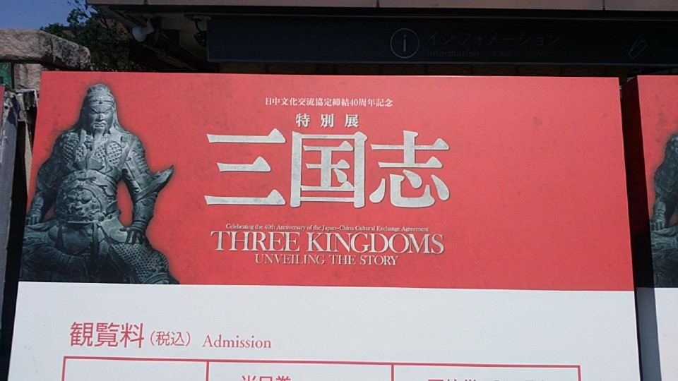 三国志展@東京国立博物館