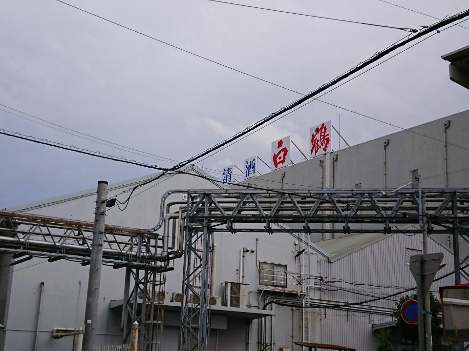近代的な酒造工場街