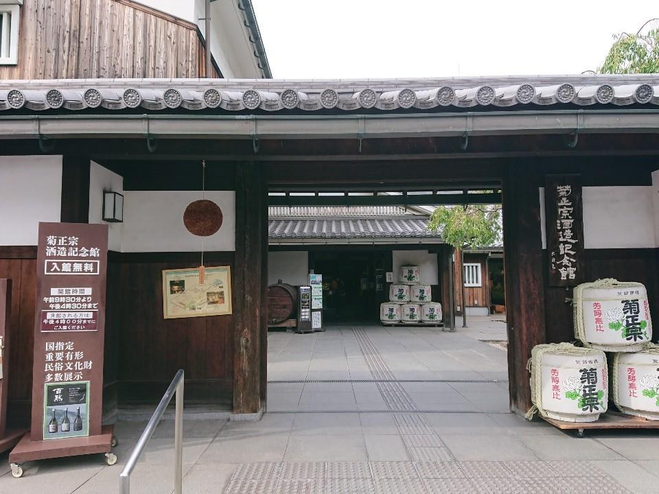 菊正宗資料館