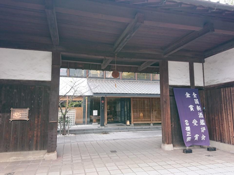 櫻宴 ~櫻政宗記念館~