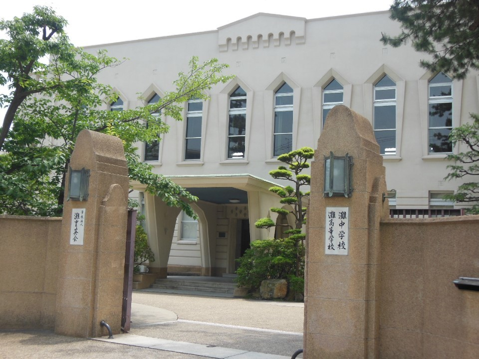 灘高等学校本館
