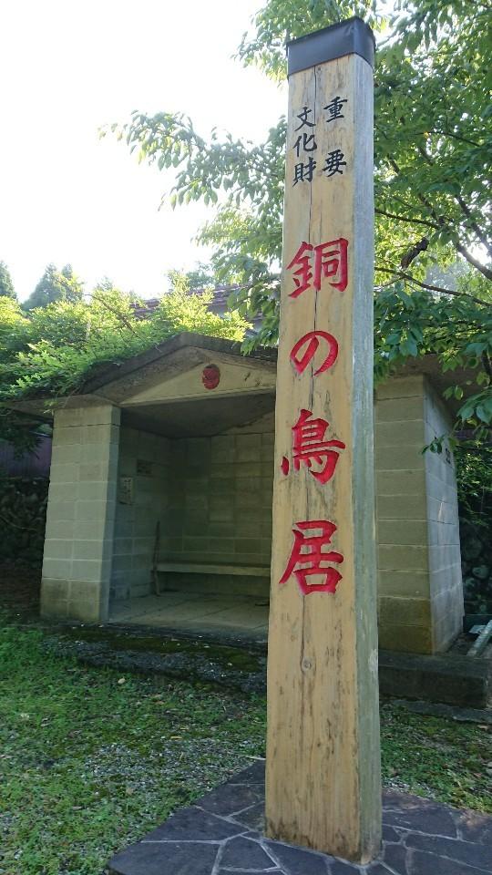 英彦山神宮 銅(かね)の鳥居