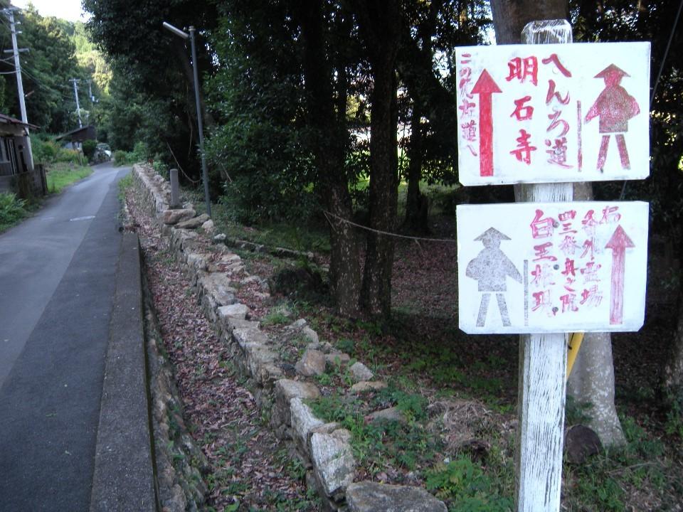43番札所 源光山 円手院 明石寺