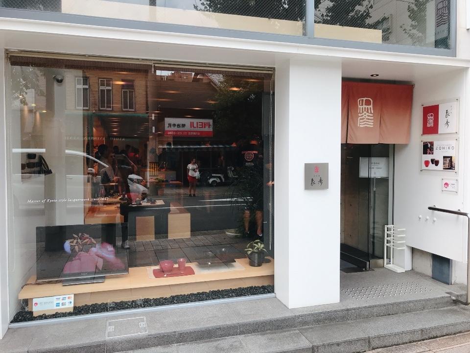 象彦 京都寺町本店