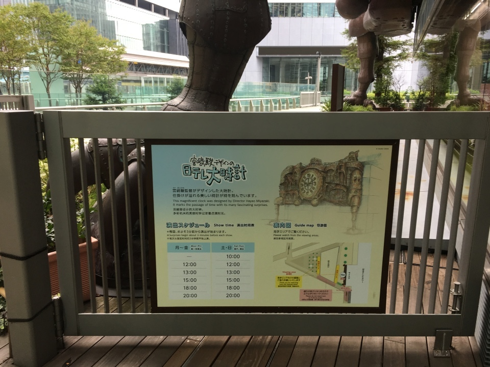 日テレ宮崎駿大時計