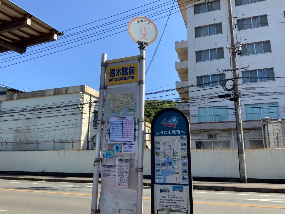 ③広電バス 潜水隊前バス停〈発〉