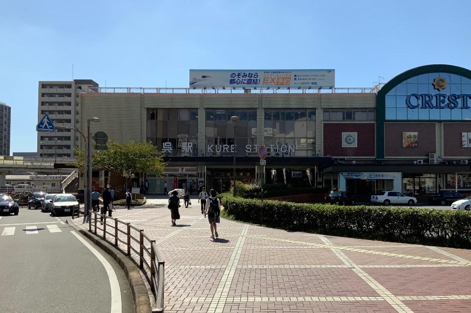 呉駅(着) ④JR呉線に乗車