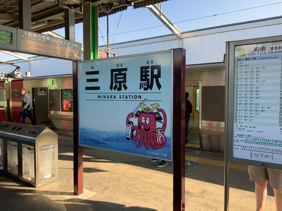 三原駅(着)〈発〉2回目の乗換え
