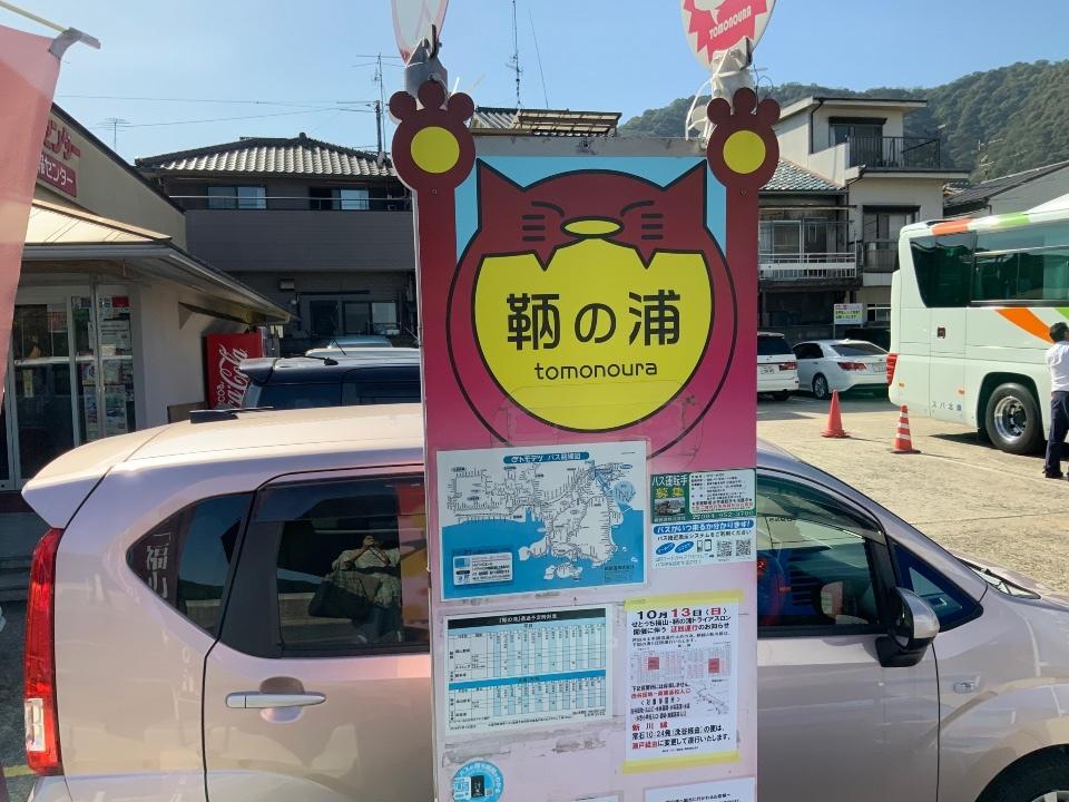 鞆の浦バス停 福山駅行き