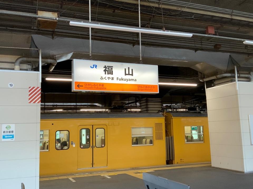 🔸3日目 福山駅〈発〉