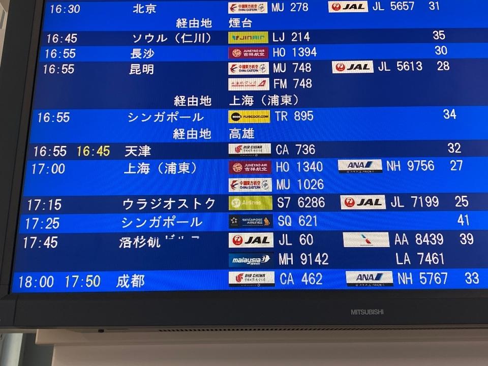 関西国際空港からウラジオストクへ
