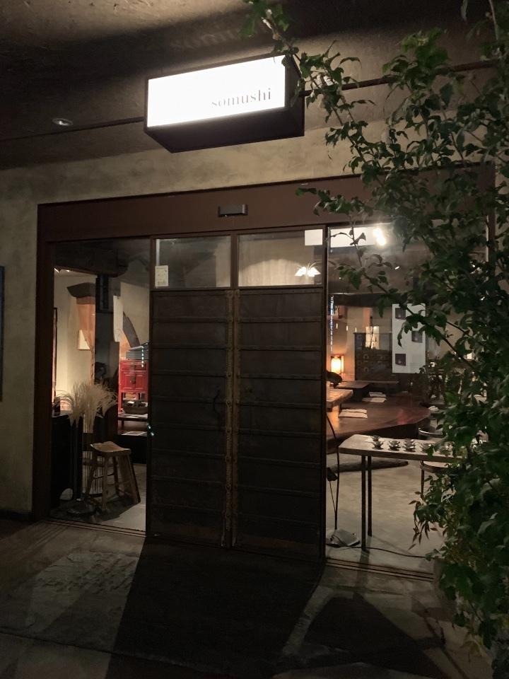素夢子古茶屋