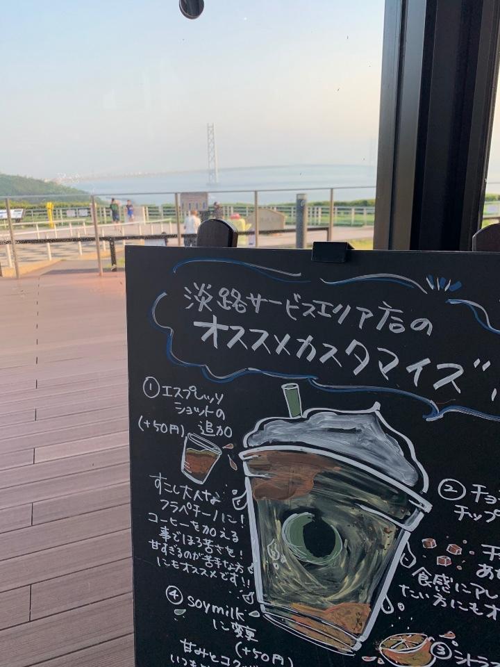 スターバックス 淡路SA店