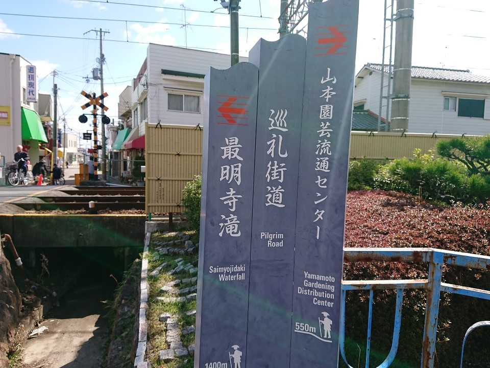 宝塚の住宅街を行く巡礼道