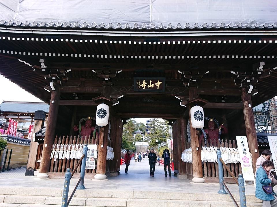 第24番札所 紫雲山 中山寺