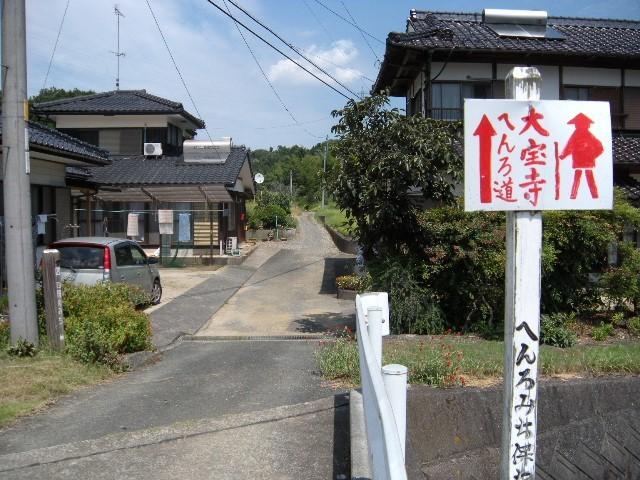 (菩提の道場)四国歩き遍路記⑭宇和島から内子へ
