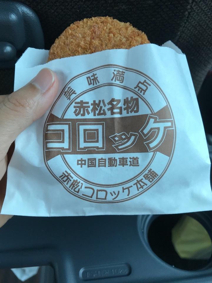 中国自動車道の赤松PA