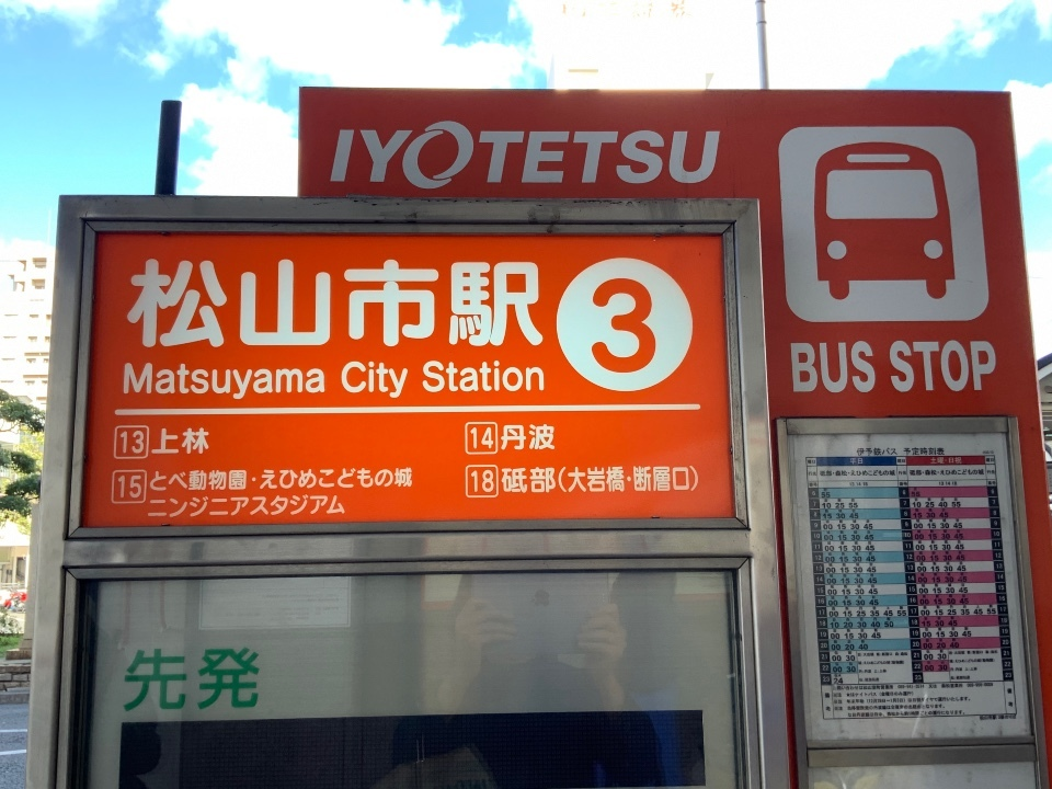 伊予鉄バス・砥部線