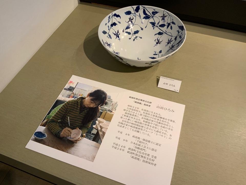 砥部焼作家「山田ひろみ」