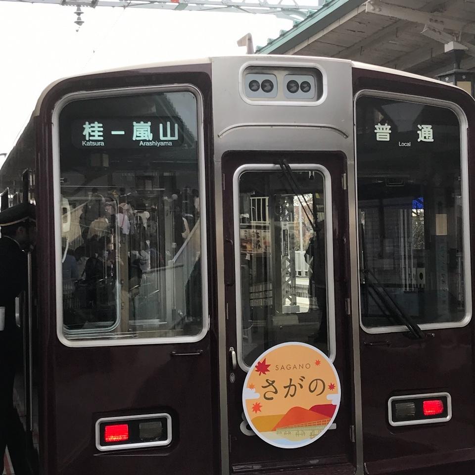 阪急電車/快速特急さがの