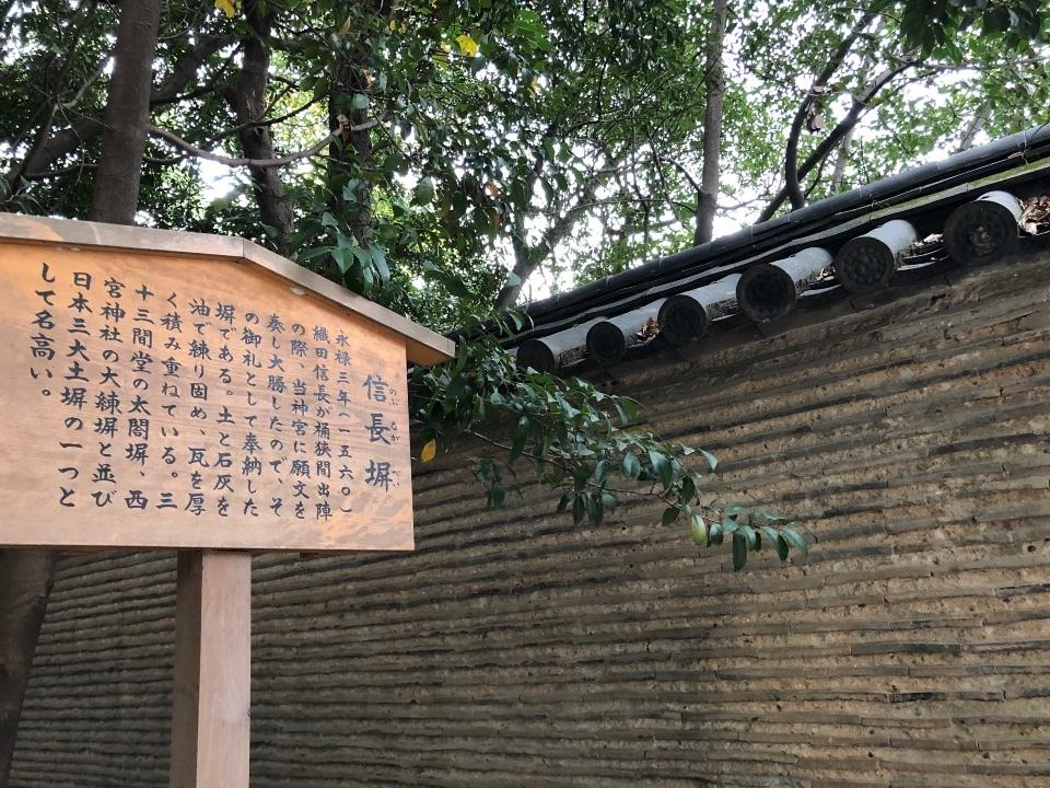熱田神宮「信長塀」「本殿」
