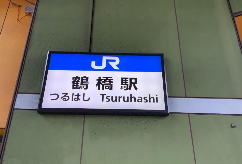 JR鶴橋駅と近鉄鶴橋駅