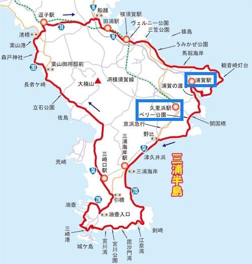 三浦半島〈浦賀・久里浜〉