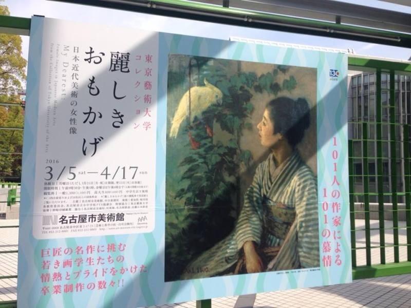 名古屋美術館ほか
