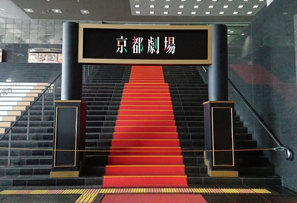 日帰り京都  ミュージカル観賞の旅