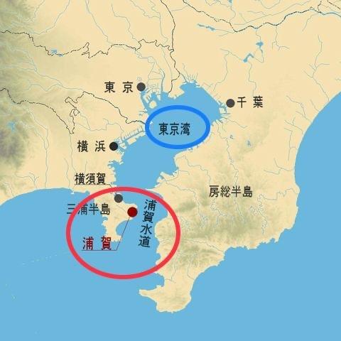 東京湾と浦賀の位置関係