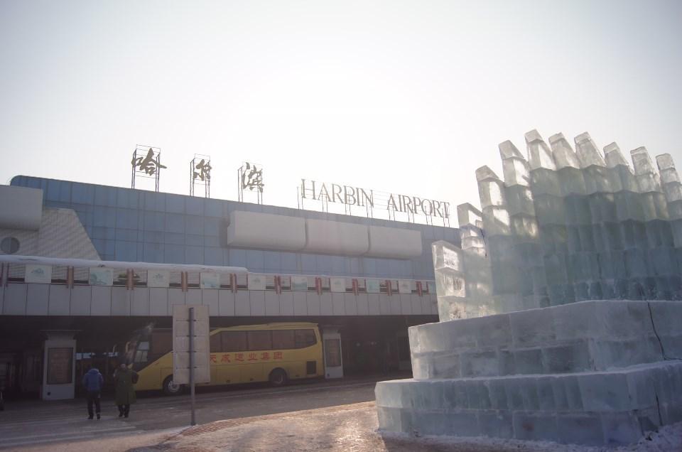 【1日目】北京首都空港→哈尔滨太平空港