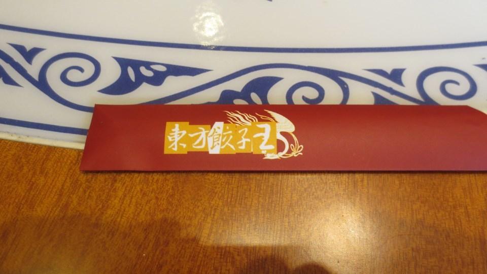 東方餃子王