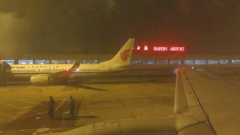 哈尔滨大平空港→北京首都空港