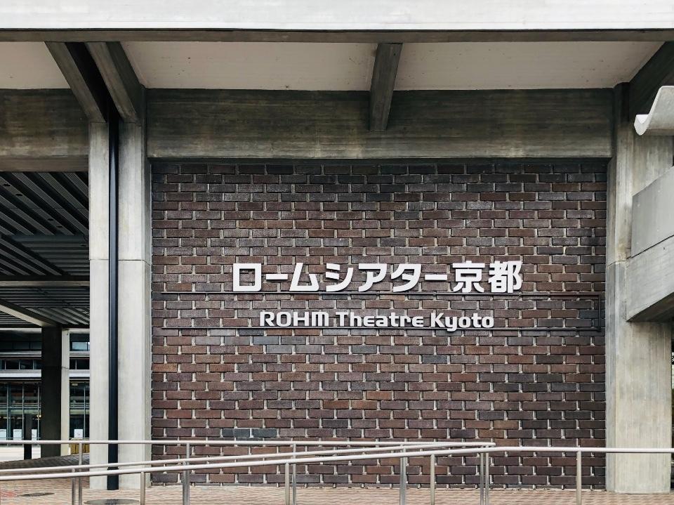京都ロームシアター
