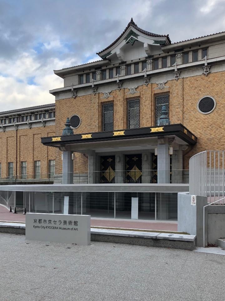 京セラ美術館・京都国立近代美術館